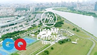 2018 GQ城市野營嘉年華 Urban Camping Festival After Movie