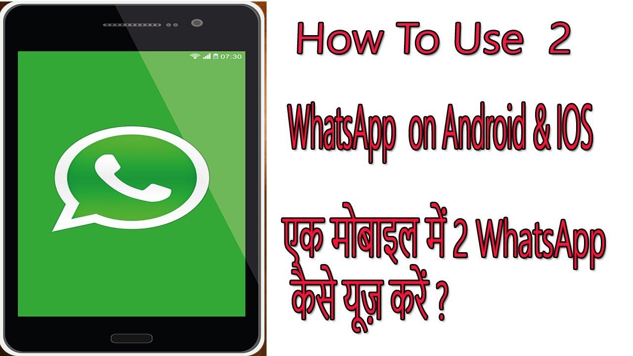 How to Install 2 Whatsapp in one Mobile ? | 2 whatsapp को ...