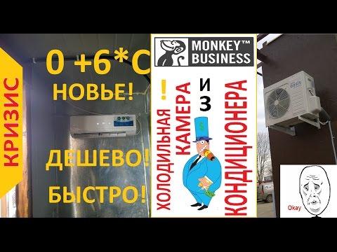Холодильная камера из кондиционера! Очень дешево!