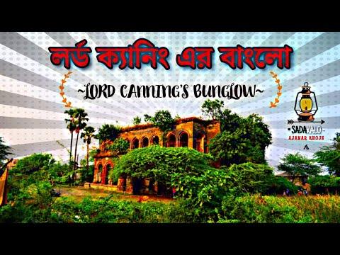 Lord Canning's Bunglow | Canning, South 24 Parganas | history of bengal | Sada Kalo Ajanar Khoje