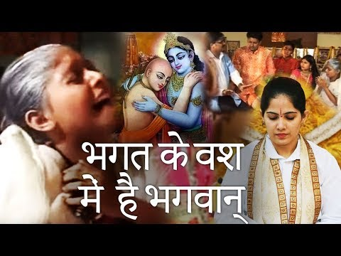 Bhagat ke Vash mei hai bhagwan by Jaya Kishori 2015 (FULL VIDEO)