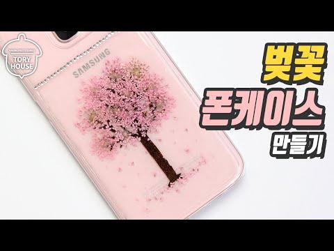 소녀감성 핑크색 벚꽃 폰케이스 만들기