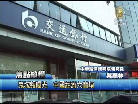 鬼城頻曝光 中國經濟大麻煩