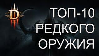 Самое редкое оружие в Diablo 3