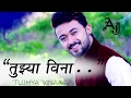 Download TUJHYA VINA | By AJ Mascarenhas | Official Music  2K17 MP3 song and Music Video