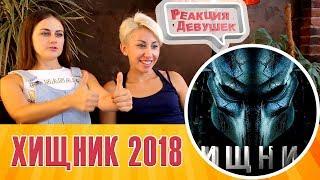 Реакция девушек - Хищник 2018 - трейлер на русском