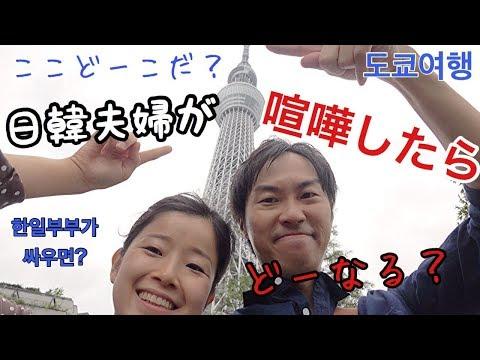 日韓夫婦の東京旅行。その時!韓国人妻が怒った!?in skytree