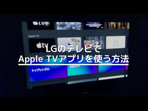 LGのテレビで「Apple TVアプリ」を使う方法!2019年モデル以降