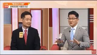 190711 TV조선 신통방통 우리공화당 광화문 천막당…