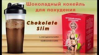 Chocolate Slim шоколад для похудения