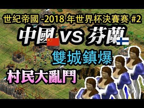 世紀帝國2018年世界杯決賽-中國vs芬蘭#2 雙城鎮爆 黑暗村民大亂鬥