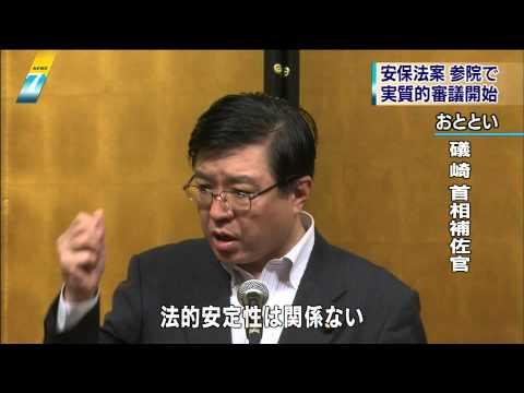 「法的安定性は関係ない」礒崎陽輔 総理大臣補佐官