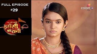 Jhansi Ki Rani - Full Episodes