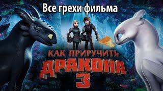 """Все грехи фильма """"Как приручить дракона 3"""""""