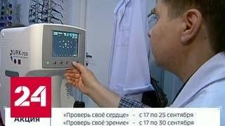 видео Бесплатная проверка здоровья в Москве на ВДНХ