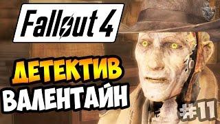 Прохождение Fallout 4  ОСВОБОЖДЕНИЕ ДЕТЕКТИВА НИКА ВАЛЕНТАЙНА 11 серия 1080p