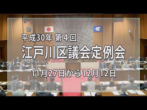 平成30年第4回江戸川区議会定例会