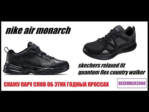 Nike Air Monarch & Skechers Quantum-Flex Country Walker / НАТУРАЛ ОБЗОР