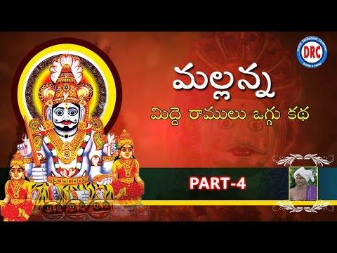 Mallanna Midde Ramulu Oggu Katha Part-4 ||Telengana Folks