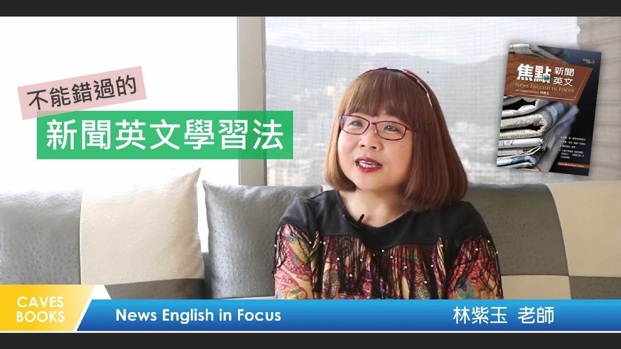 b27214d8074a 敦煌書局-焦點新聞英文News English in Focus (Book+APP)