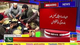 گوجرانوالہ سمیت پنجاب کے گیارہ اضلاع میں سمارٹ لاک ڈائون نافض کر دیا گیا BY PNN TV