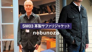 ジャケパンやスーツの上に羽織ることができる「SM03 革製サファリジャケット」