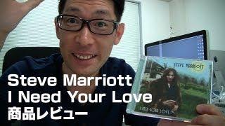 Steve Marriott レアトラック集「I Need Your Love」の商品レビューです...