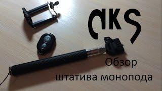 Телескопический штатив монопод для смартфонов, фотоаппаратов и камер. AKSMAGAZ(, 2014-11-19T20:32:26.000Z)