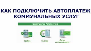 Как настроить автоплатеж коммунальных услуг в Сбербанк Онлайн