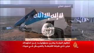 تنظيم الدولة يتبنى سلسلة عمليات ضد الجيش بسيناء