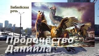 Пророчество Даниила   Какое у тебя место в устройстве Царства?