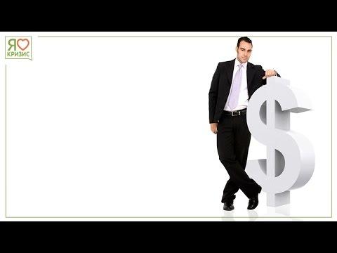 #ЯЛЮБЛЮКРИЗИС  Можно ли зарабатывать в интернет, куда вкладывать деньги
