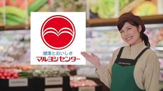 【マルヨシセンター】コーポレート篇