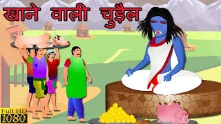 खाने वाली चुड़ैल | khaane vaalee chudail | Hindi Stories For Kids | Moral Story | Kahaniya