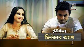 Maasranga TV | Future App | Apurba, Sanjeeda Preeti, Rina Khan, Armaan Shayer | Telefilm | 2018