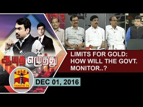 (01/12/2016) Ayutha Ezhuthu | Limits for Gold : How will the Government Monitor..? | Thanthi TV
