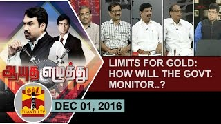 Aayutha Ezhuthu 01-12-2016 Limits for Gold : How will the Government Monitor..? – Thanthi TV Show