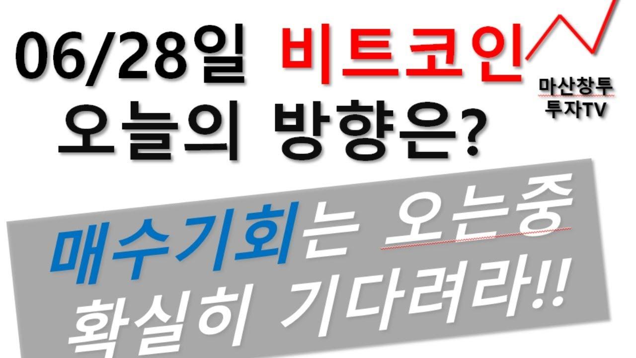 [마산창투]20/06/28일 #비트코인 기회는 오는중~ 확실히 기다려라! + #비트다이아 분석