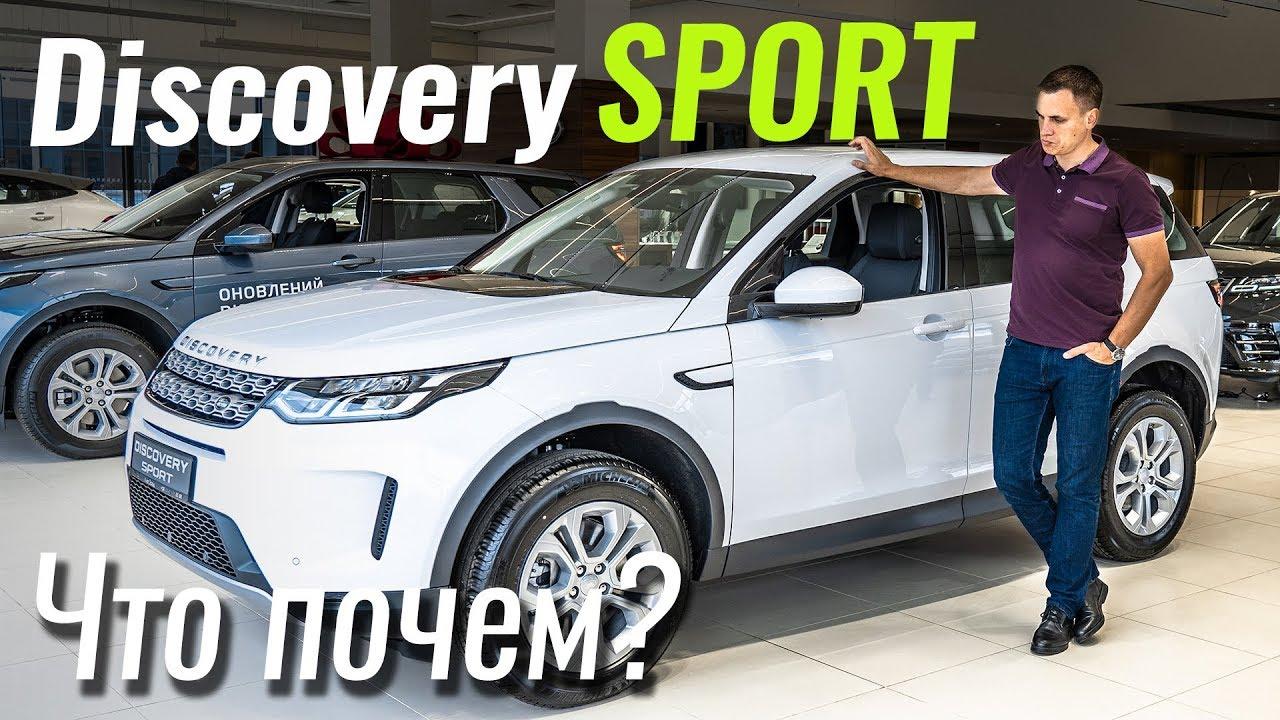 Новый Discovery Sport: какой он в базе? Дискавери Спорт 2020 в ЧтоПочем s10e04