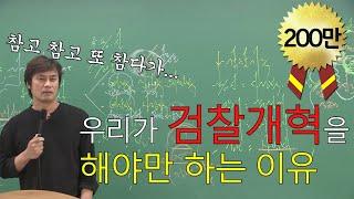 검찰개혁에 빡친 역사강사