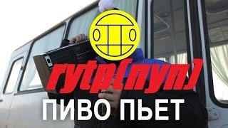 МС ХОВАНСКИЙ & СОБОЛЕВ - ПИВО ПЬЕТ | RYTP .(ПУП).