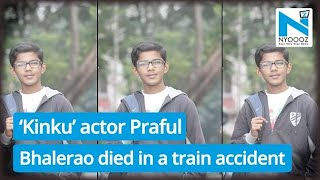 'Kinku' actor Praful Bhalerao died in a train accident