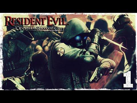 Смотреть прохождение игры [Coop] Resident Evil: Operation Raccoon City. #1: Большие неприятности.