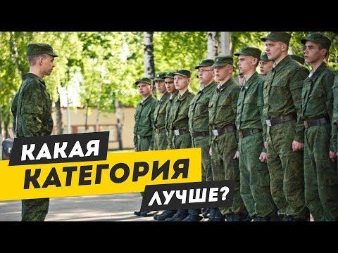Какую категорию годности к службе в армии лучше получить?