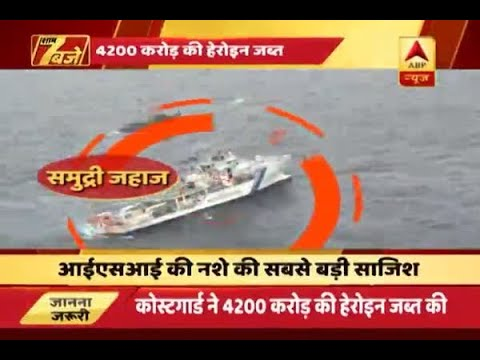 Gujarat: Coast Guard recovers heroin packets from a ship worth Rs 4200 crore
