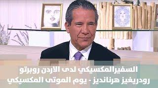 السفيرالمكسيكي لدى الاردن روبرتو رودريغيز هرنانديز - يوم الموتى المكسيكي