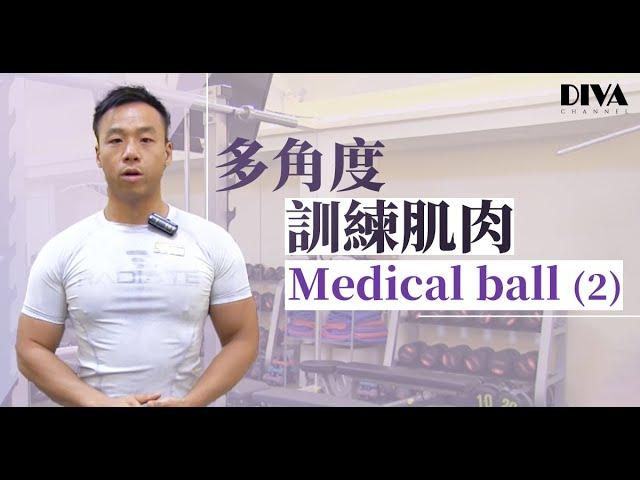 多角度訓練肌肉-Medical ball (2)