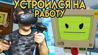 Job Simulator 1 HTC Vive VR Глюк Устроился На Работу упоротые игры