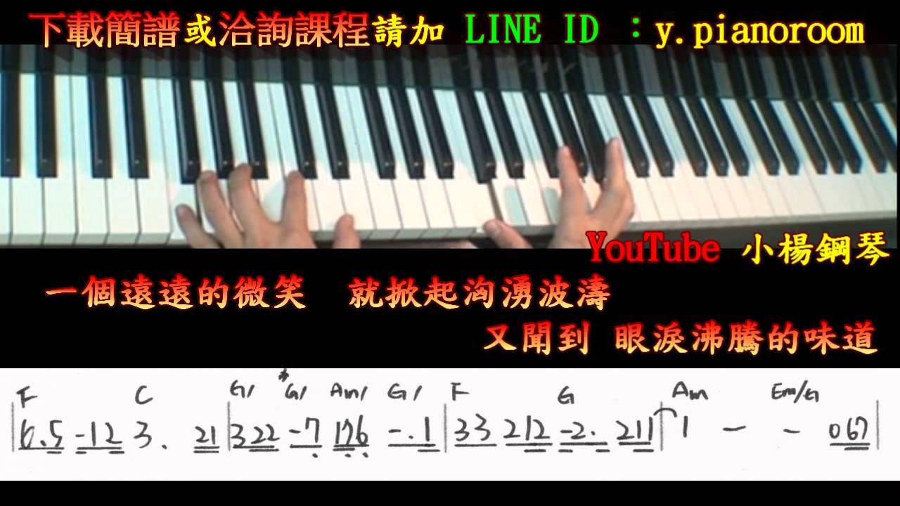【你就不要想起我】(下載樂譜雙手簡譜)小楊鋼琴雲端教學流行爵士鋼琴自學田馥甄鋼琴下載 - YouTube