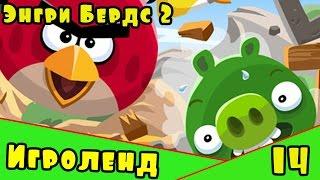 Мультик Игра для детей Энгри Бердс 2. Прохождение игры Angry Birds [14] серия